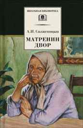 Краткое содержание: Матренин Двор, Солженицын